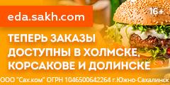 Еда.Сах.ком. Теперь заказы доступны в Холмске, Невельске, Корсакове и Долинске