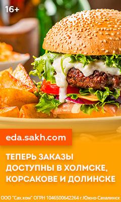 Eda.sakh.com. Теперь заказы доступны в Холмске, Невельске, Корсакове и Долинске