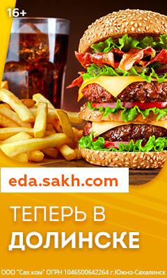 Eda.sakh.com. Теперь в Долинске