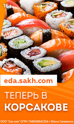 Eda.sakh.com. Теперь в Корсакове. 16+
