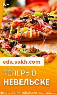 Eda.sakh.com. Теперь в Невельске