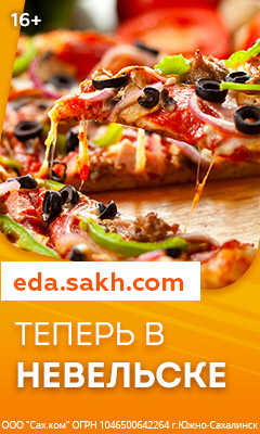 Eda.sakh.com. Теперь в Невельске. 16+