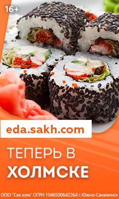 Eda.sakh.com. Теперь в Холмске. 16+