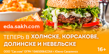Eda.sakh.com Теперь заказы доступны в Холмске, Невельске, Корсакове и Долинске  16+
