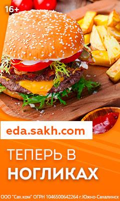 Eda.sakh.com. Теперь в Ногликах. 16+
