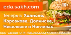 Eda.sakh.com Теперь заказы доступны в Холмске, Невельске, Корсакове, Долинске и Ногликах 16+