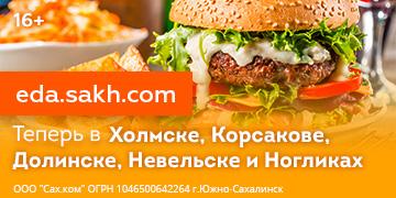 Eda.sakh.com Теперь заказы доступны в Холмске, Невельске, Корсакове, Долинске и Ногликах. 16+