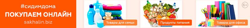 Sakhalin.biz. #сидимдома. Покупаем онлайн. 6+