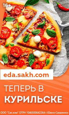 Eda.sakh.com. Теперь в Курильске. 16+