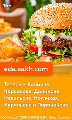 Eda.sakh.com Теперь заказы доступны в Холмске, Невельске, Корсакове, Долинске, Ногликах и Курильске. 16+