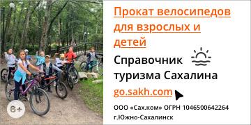 Справочник туризма Сахалина go.sakh.com. Прокат велосипедов для взрослых и детей
