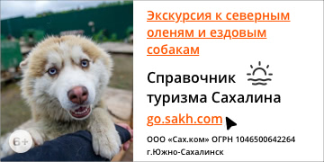 Справочник туризма Сахалина go.sakh.com. Экскурсия к северным оленям и ездовым собакам
