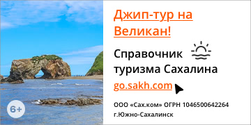 Справочник туризма Сахалина go.sakh.com. Джип-тур на Великан!