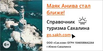 Справочник туризма Сахалина go.sakh.com. Маяк Анива стал ближе!