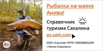 Справочник туризма Сахалина go.sakh.com. Рыбалка на маяке Анива!