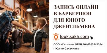 Запись онлайн в барбершоп для юного джентльмена. look.sakh.com
