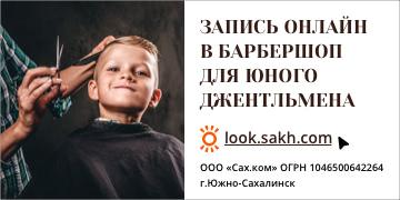 Запись онлайн в барбершоп для юного джентльмена look.sakh.com