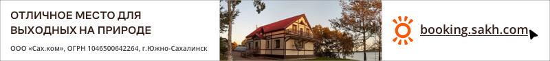 Booking.sakh.com. Отличное место для выходных на природе.