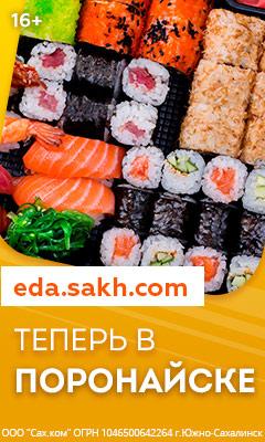 Eda.sakh.com. Теперь в Поронайске. 16+