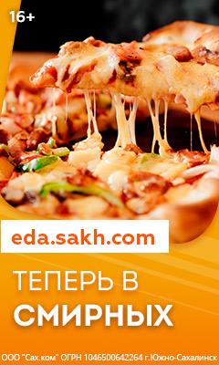 Eda.sakh.com. Теперь в Смирных. 16+