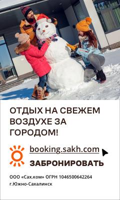Booking.sakh.com. Отдых на свежем воздухе за городом!