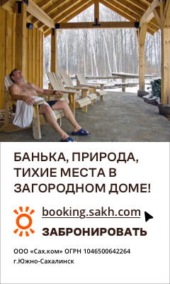 Booking.sakh.com. Банька, природа, тихие места в загородном доме!