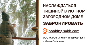 Booking.sakh.com. Наслаждаться тишиной в уютном загородном доме!