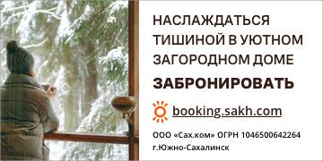 Booking.sakh.com. Наслаждаться тишиной в уютном загородном доме!