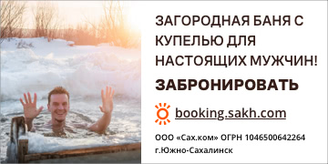 Booking.sakh.com. Загородная баня с купелью для настоящих мужчин!