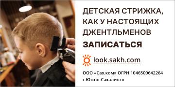Look.sakh.com. Детская стрижка, как у настоящих джентльменов