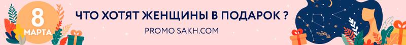 Promo.sakh.com. Что хотят женщины в подарок?