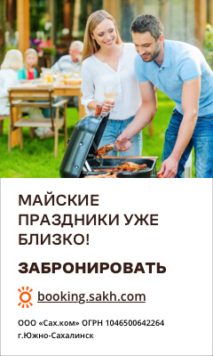 Booking.Sakh.com. Майские праздники уже близко