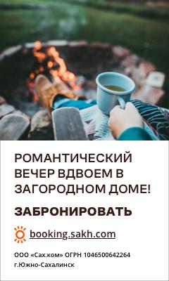 Booking.Sakh.com. Романтический вечер вдвоем в загородном доме!