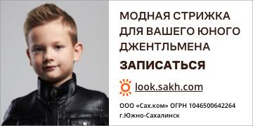 Look.sakh.com. Модная стрижка для вашего юного джентльмена.