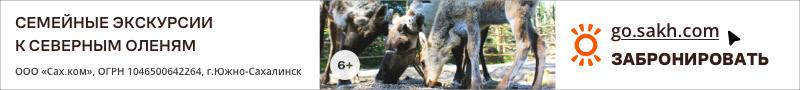 Go.sakh.com. Семейные экскурсии к северным оленям. 6+
