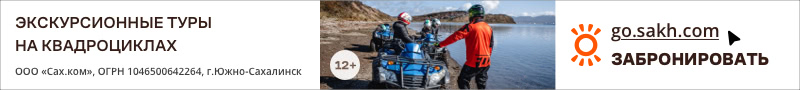 Go.sakh.com. Экскурсионные туры на квадроциклах. 12+