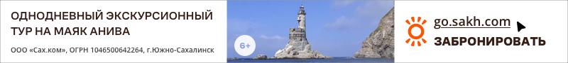 Go.sakh.com. Однодневный экскурсионный тур на маяк Анива. 6+
