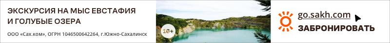Go.sakh.com. Экскурсия на мыс Евстафия и голубые озера. 16+
