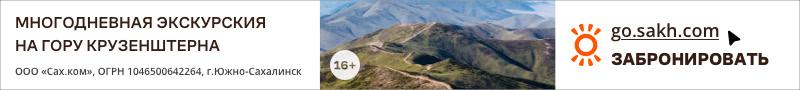 Go.sakh.com. Многодневная экскурсия на гору Крузенштерна. 16+