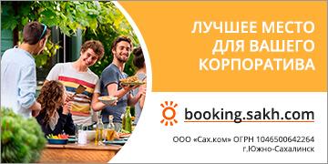 Booking.Sakh.com. Лучшее место для вашего корпоратива