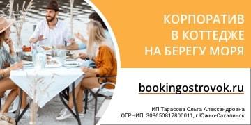 Booking.Sakh.com. Корпоратив в коттедже на берегу моря