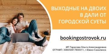 Booking.Sakh.com. Выходные на двоих вдали от городской суеты