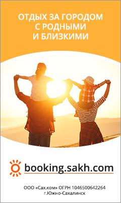 Booking.Sakh.com. Отдых за городом с родными и близкими