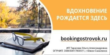 Booking.Sakh.com. Вдохновение рождается здесь
