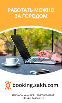 Booking.Sakh.com. Работать можно за городом
