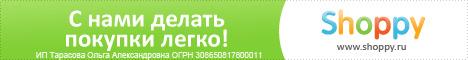 С нами покупки делать легко! Shoppy.ru