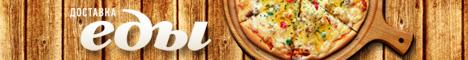 Доставка еды на Сахалине