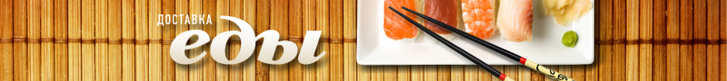 Доставка еды от интернет-магазина Shoppy.ru