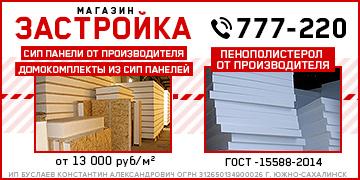 """Магазин """"Застройка"""". СИП панели и пенополистерол от производителя. тел: 777-220"""