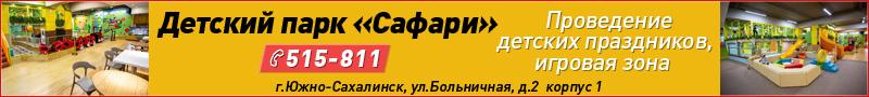 """Детский парк """"Сафари"""". Проведение детских праздников, игровая зона. тел.: 515-811"""